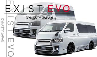 ダイナスティ Dynasty EXIST EVO