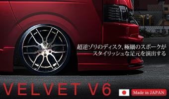 ダイナスティ Dynasty VELVET V6