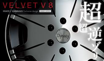 ダイナスティ Dynasty VELVET V8