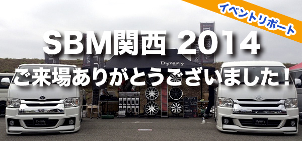 SBM関西2014 ダイナスティ 出展