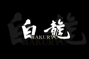 logo_hakuryu2