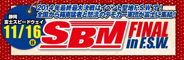 SBM FINAL ダイナスティ