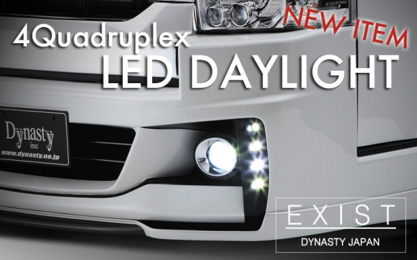 EXIST HIACE 4連LED DAYLIGHT
