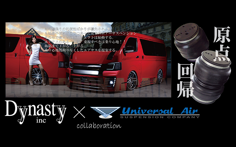 Evolution Suspension Dynasty Universal Air エアサス ハイエース コラボ