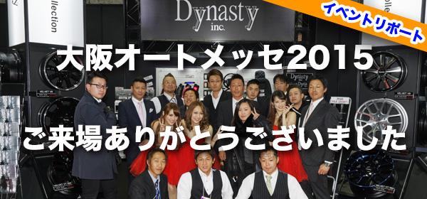 ダイナスティ 大阪オートメッセ2015