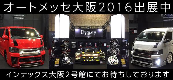 automesse2016