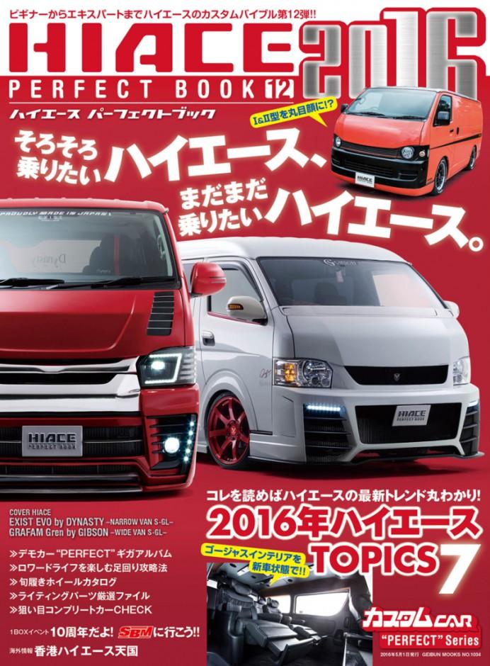 ハイエースパーフェクトブック2016 COVER HIACE