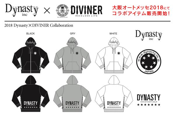 Dynasty x DIVINER コラボ フーディー パーカー 大阪オートメッセ2018 発売