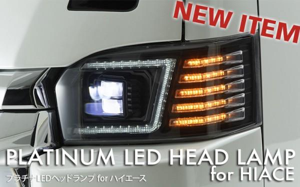 ダイナスティ Dynasty ハイエース 4型 LEDヘッドランプ ヘッドライト