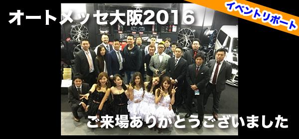 オートメッセ大阪2016ダイナスティ