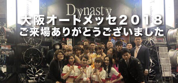大阪オートメッセ2018 ダイナスティ Dynasty ハイエース ホイール エアロ