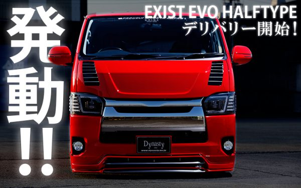 Dynasty ダイナスティ ハイエース エアロ EXIST EVO HALFTYPE ハーフ スポイラー