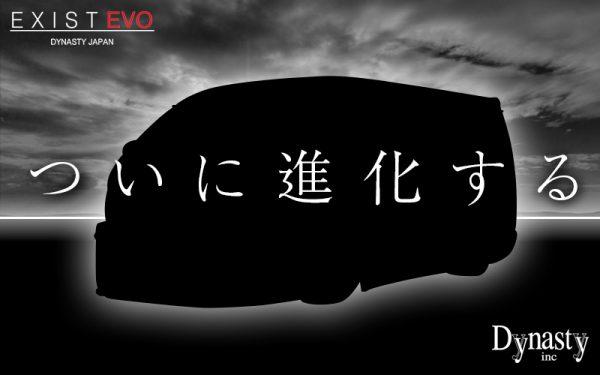 ハイエース エアロ 新型 EXIST EVO ワイド ダイナスティ Dynasty
