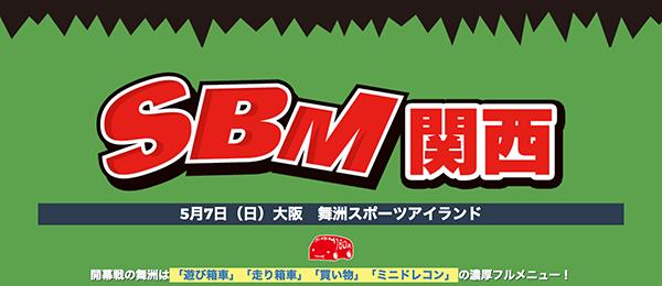 SBM関西 ダイナスティ 2017