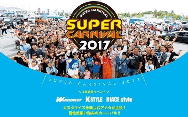 Dynasty ダイナスティ スーパーカーニバル2017 出展