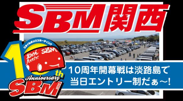 SBM関西2016 ダイナスティ出展