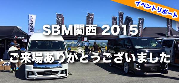 SBM関西2015 ダイナスティ