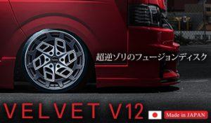 VELVET V12 Dynasty ダイナスティ ホイール