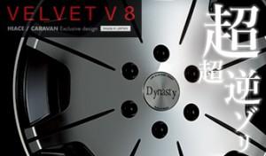 VELVET V8 ダイナスティ ホイール